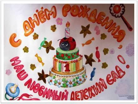 Поделка ко дню рождения детсада